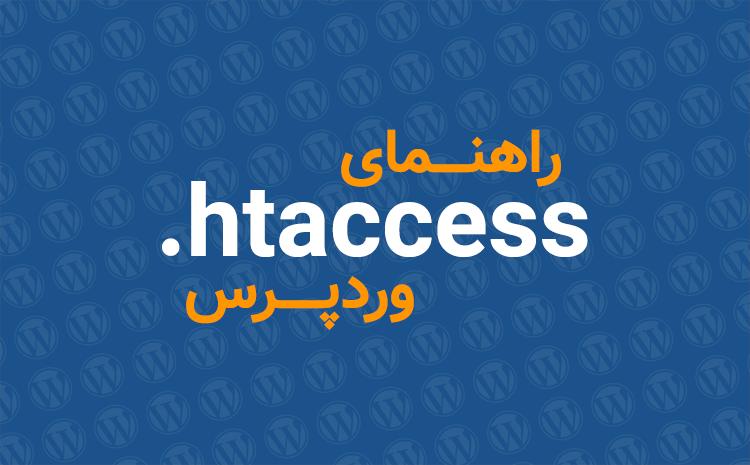 آشنایی با htaccess. وردپرس