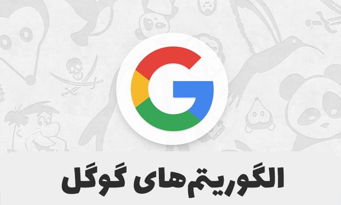 آموزش الگوریتمهای گوگل