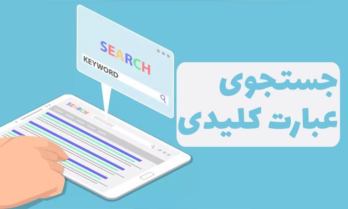آموزش جستجوی کلمات کلیدی